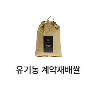 유기농 계약재배쌀