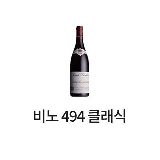 비노 494 클래식