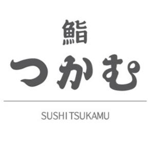 스시츠카무