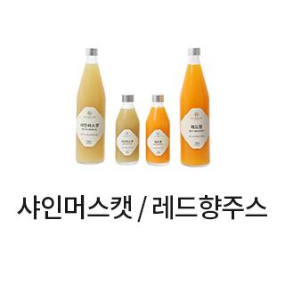 샤인머스캣 / 레드향 주스