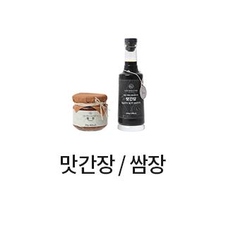 맛간장 / 쌈장