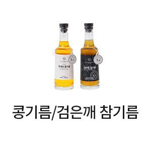 국내산 콩기름 / 검은깨 참기름