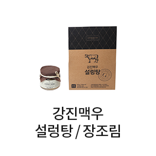 강진맥우 설렁탕 / 장조림