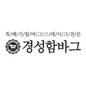 경성함바그