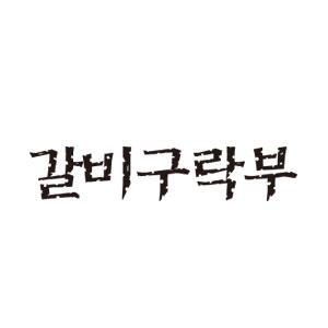 갈비구락부